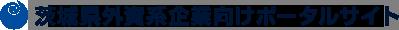 茨城県外資系企業向けポータルサイト